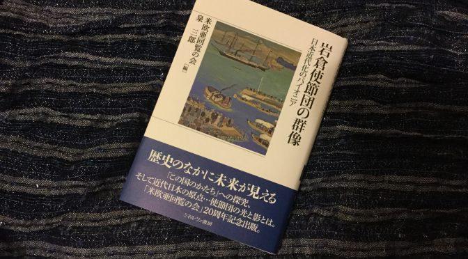 『岩倉使節団の群像―日本近代化のパイオニア』